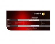 Саморегулирующийся нагревательный кабель ELSR-N до 80 °C