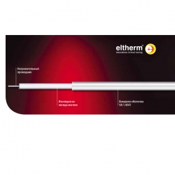 Сверхпрочный нагревательный кабель ELK-MI/VA до 600°С